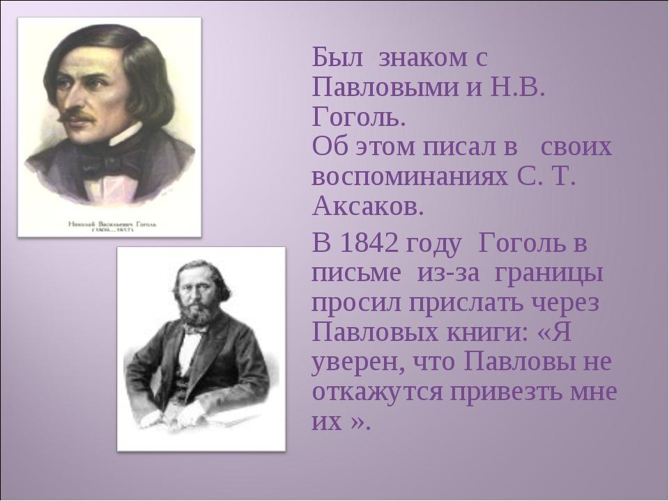 пушкиным знаком аксаков был с