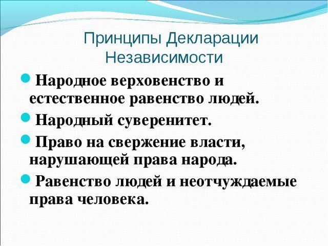 Принципы Декларации Независимости Народное верховенство и естественное равен...