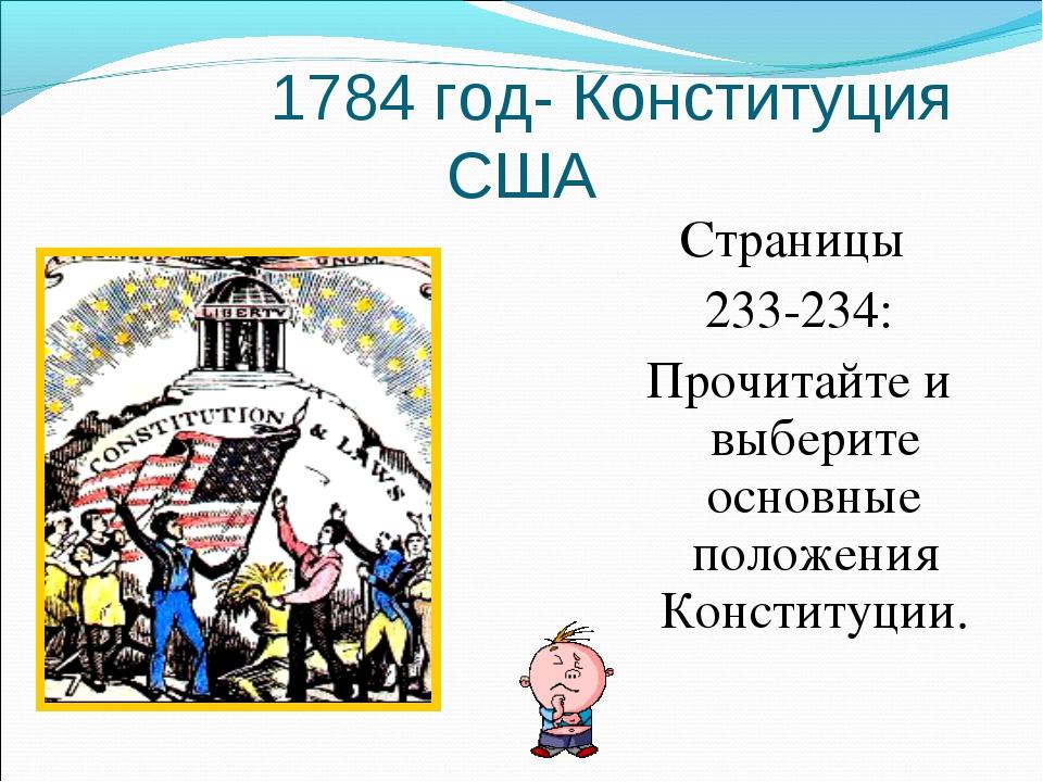 1784 год- Конституция США Страницы 233-234: Прочитайте и выберите основные п...