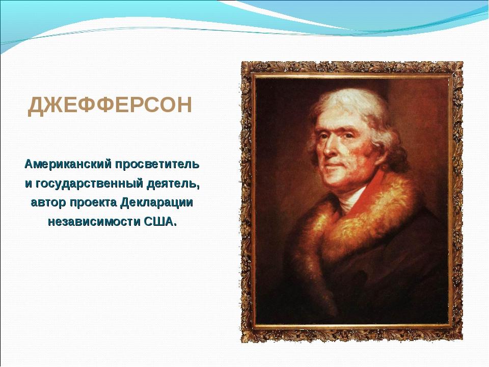 ДЖЕФФЕРСОН Американский просветитель и государственный деятель, автор проекта...