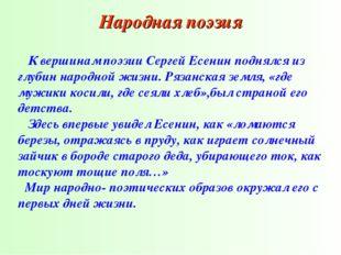 К вершинам поэзии Сергей Есенин поднялся из глубин народной жизни. Рязанская