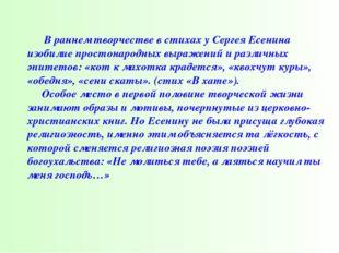 В раннем творчестве в стихах у Сергея Есенина изобилие простонародных выраже