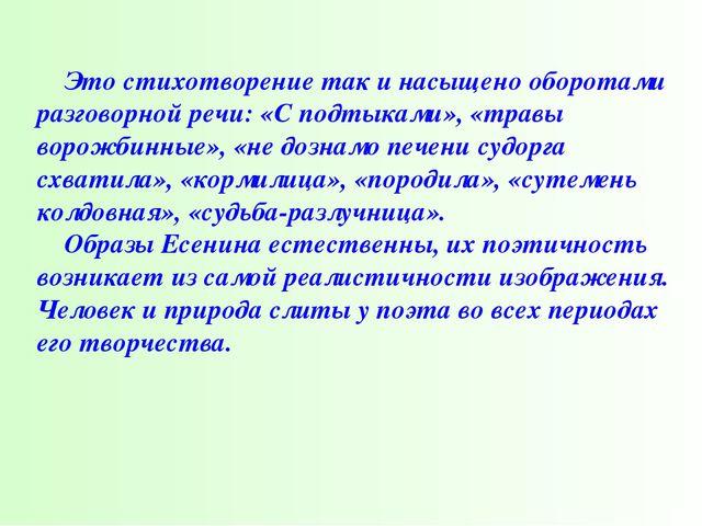 Это стихотворение так и насыщено оборотами разговорной речи: «С подтыками»,...