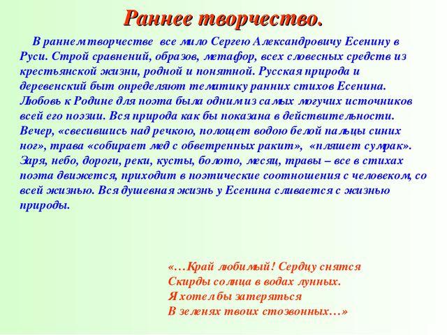 В раннем творчестве все мило Сергею Александровичу Есенину в Руси. Строй сра...