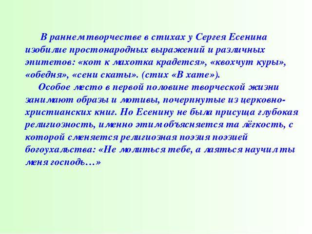 В раннем творчестве в стихах у Сергея Есенина изобилие простонародных выраже...