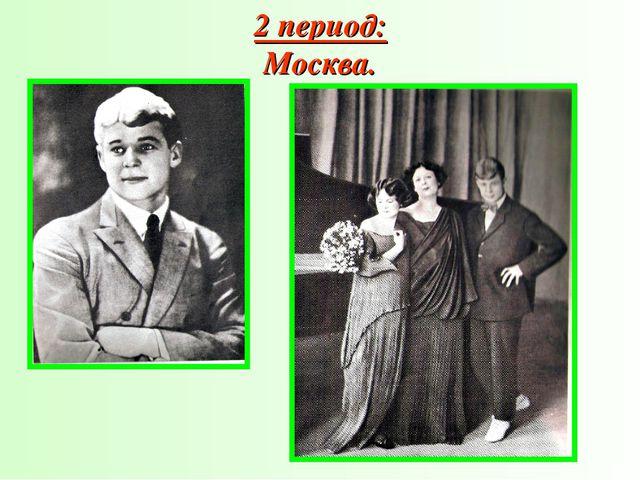 2 период: Москва.