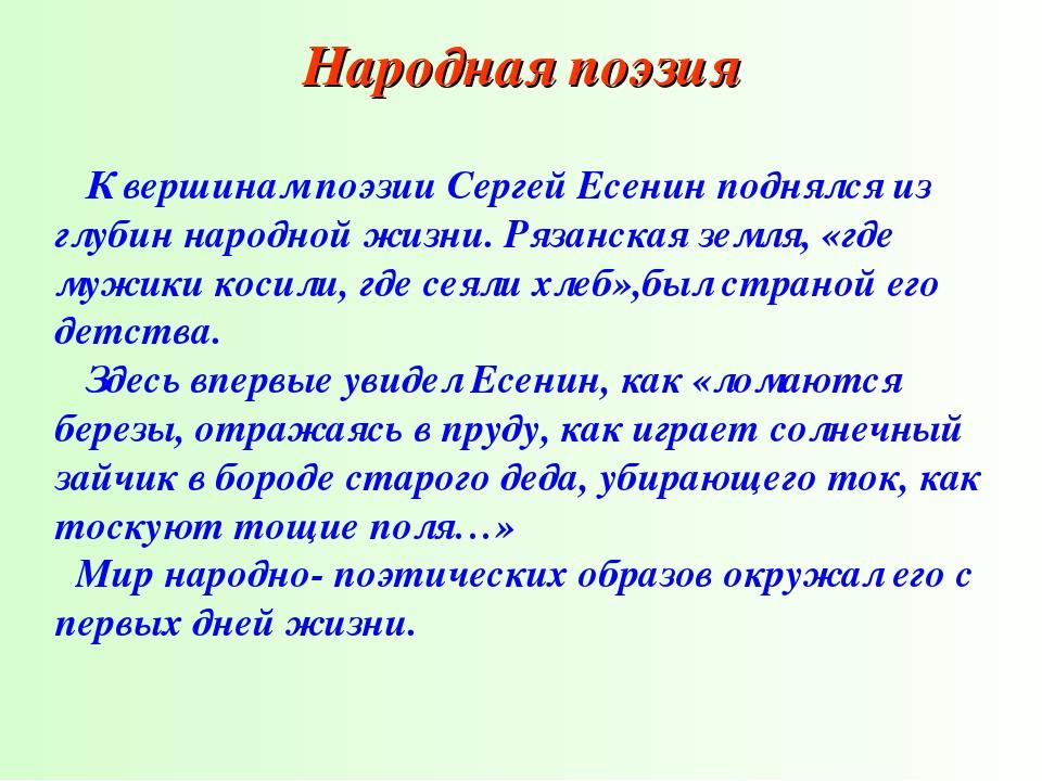 К вершинам поэзии Сергей Есенин поднялся из глубин народной жизни. Рязанская...