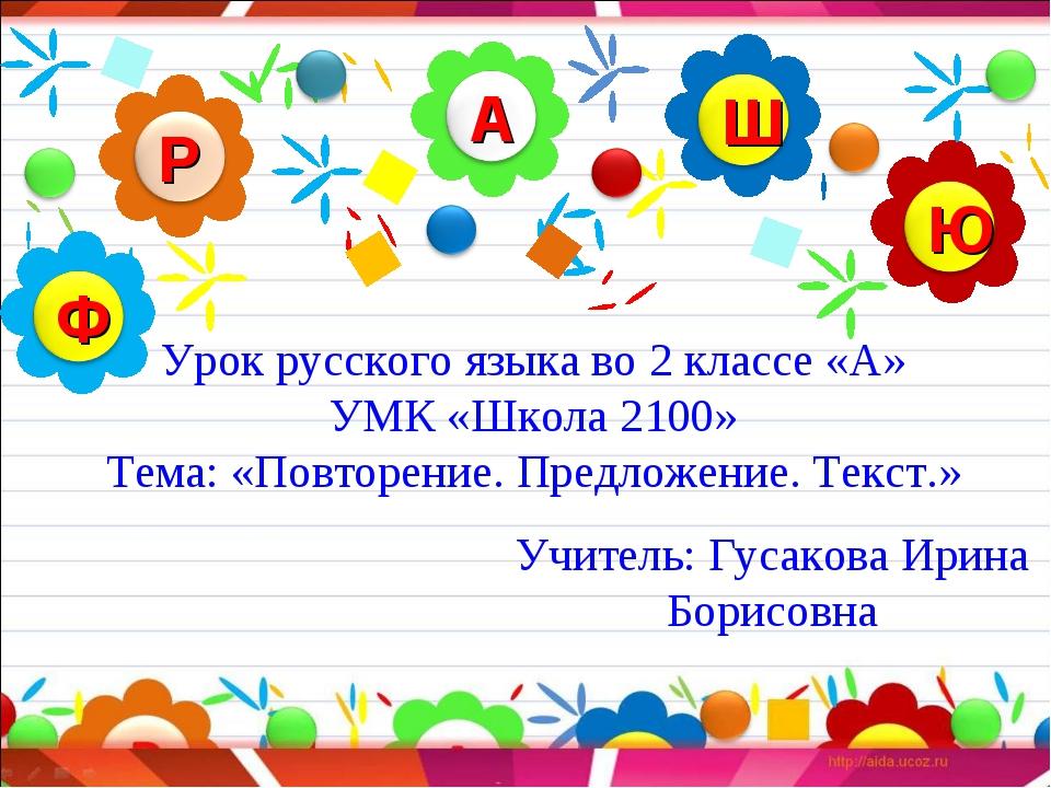 Урок русского языка во 2 классе «А» УМК «Школа 2100» Тема: «Повторение. Предл...