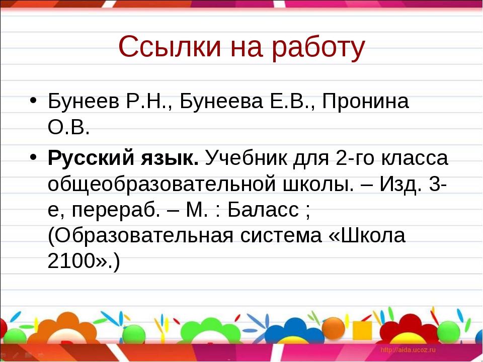 Ссылки на работу Бунеев Р.Н., Бунеева Е.В., Пронина О.В. Русский язык. Учебни...