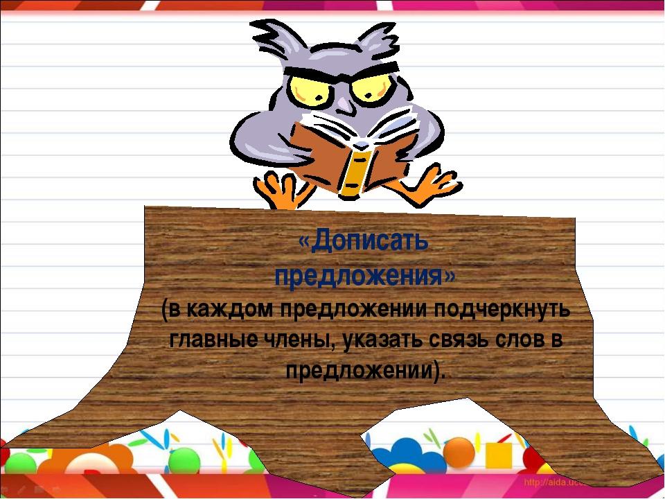 «Дописать предложения» (в каждом предложении подчеркнуть главные члены, указа...