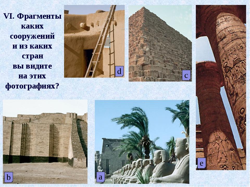 VI. Фрагменты каких сооружений и из каких стран вы видите на этих фотографиях...
