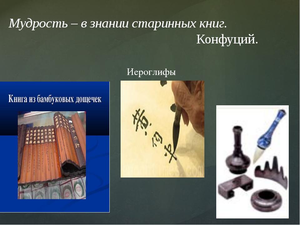Мудрость – в знании старинных книг. Конфуций. Иероглифы