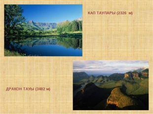 КАП ТАУЛАРЫ (2326 м) ДРАКОН ТАУЫ (3482 м)