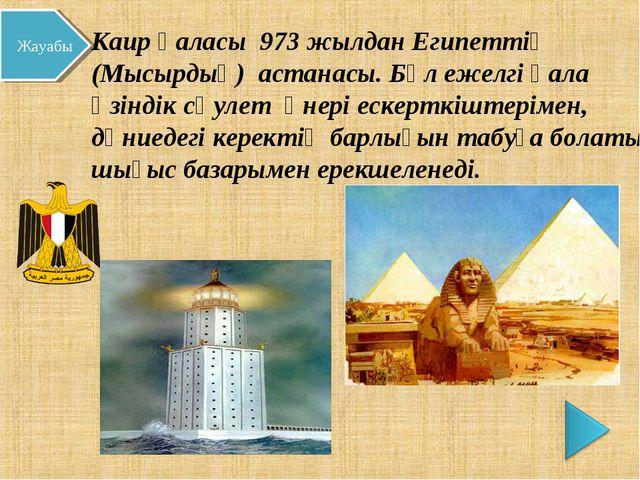 Каир қаласы 973 жылдан Египеттің (Мысырдың) астанасы. Бұл ежелгі қала өзіндік...