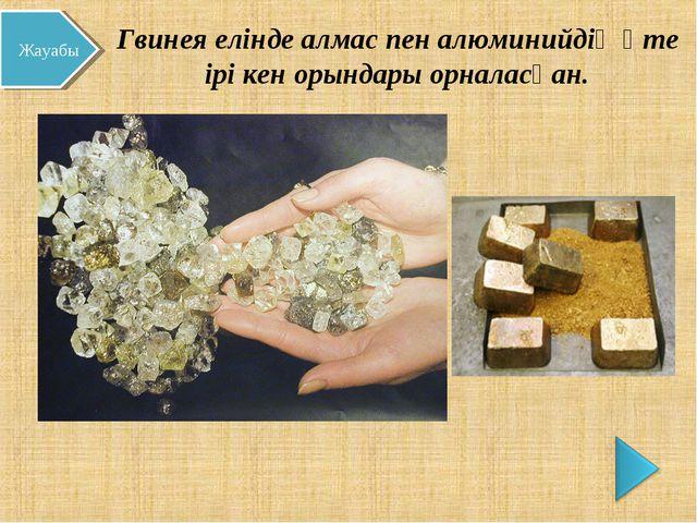 Гвинея елінде алмас пен алюминийдің өте ірі кен орындары орналасқан. Жауабы