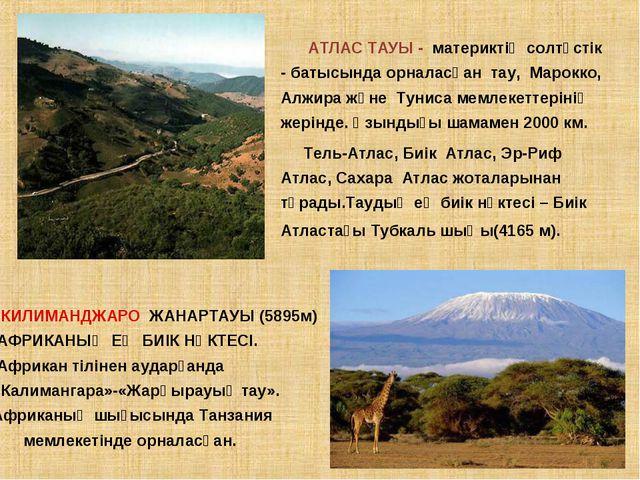 АТЛАС ТАУЫ - материктің солтүстік - батысында орналасқан тау, Марокко, Алжир...