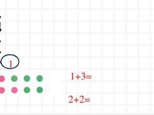 12 1+3=2 2+2=2