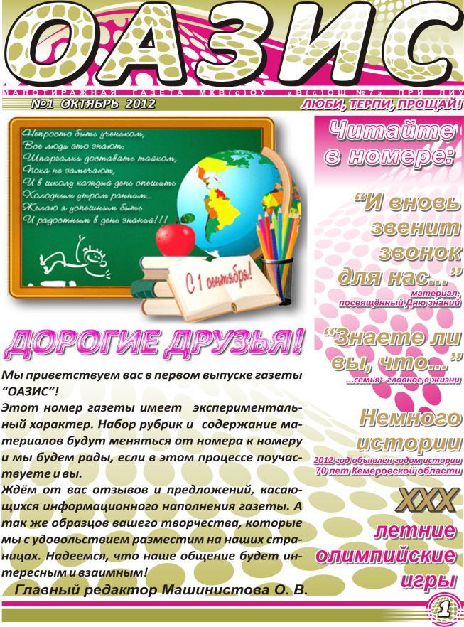 K:\газета\№1 октябрь 2012\вывод\01092012_1.tif