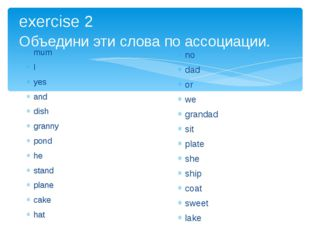 mum I yes and dish granny pond he stand plane cake hat exercise 2 Объедини эт