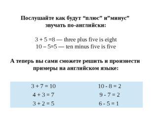 "Послушайте как будут ""плюс"" и""минус"" звучать по-английски: 3 + 5 =8 — three p"