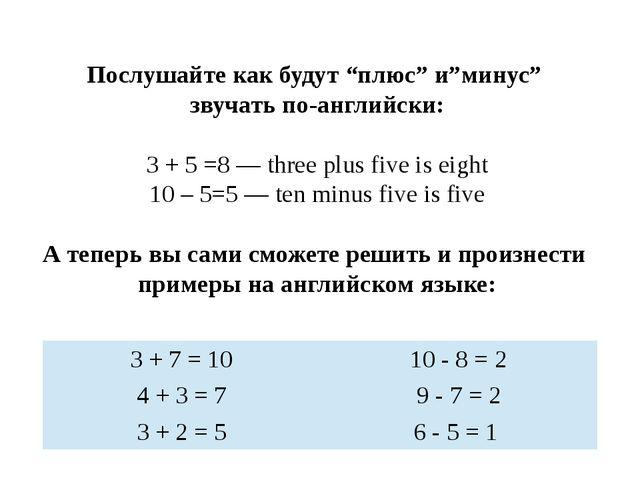 "Послушайте как будут ""плюс"" и""минус"" звучать по-английски: 3 + 5 =8 — three p..."