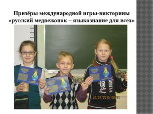 Призёры международной игры-викторины «русский медвежонок – языкознание для вс