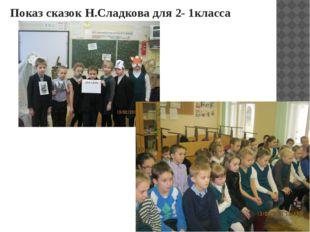 Показ сказок Н.Сладкова для 2- 1класса