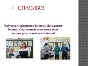 Бабушке Скворцовой Ксении, Паньковец Ксении Сергеевне и всем-всем всем нашим