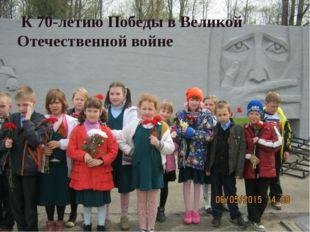 К 70-летию Победы в Великой Отечественной войне