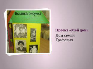 Проект «Мой дом» Дом семьи Графовых