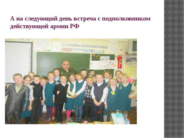 А на следующий день встреча с подполковником действующей армии РФ