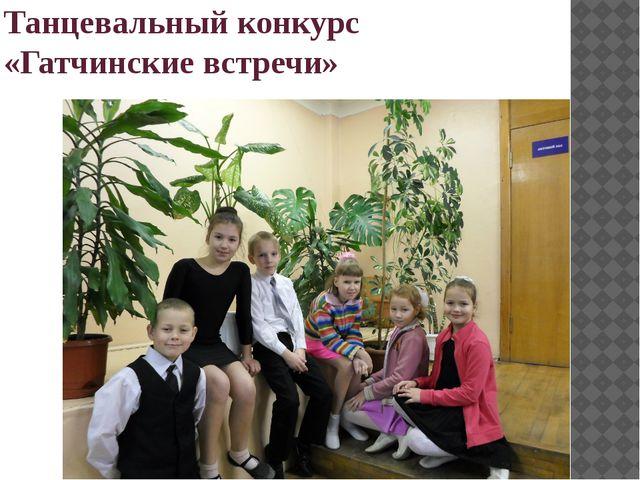 Танцевальный конкурс «Гатчинские встречи»