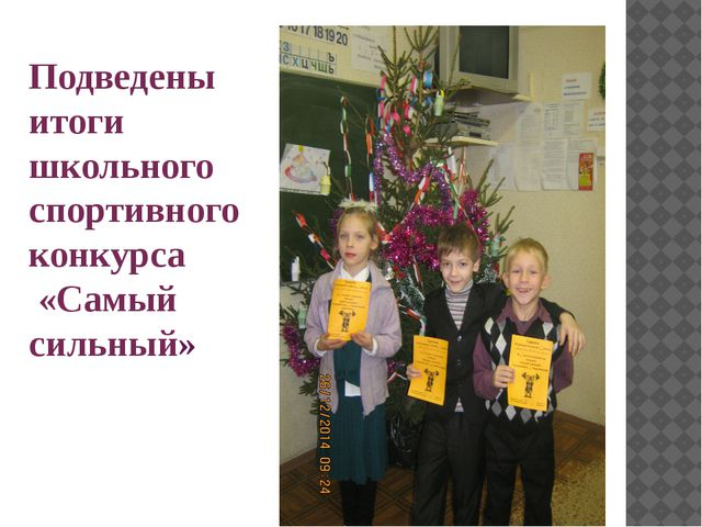 Подведены итоги школьного спортивного конкурса «Самый сильный»