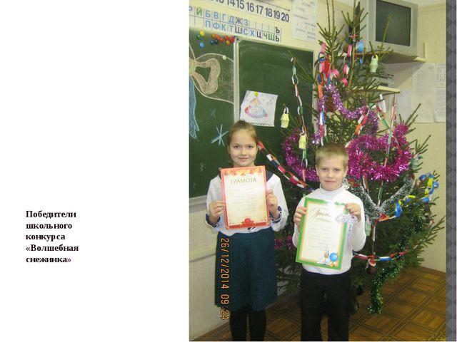 Победители школьного конкурса «Волшебная снежинка»