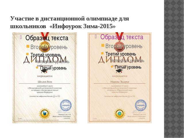 Участие в дистанционной олимпиаде для школьников «Инфоурок Зима-2015»