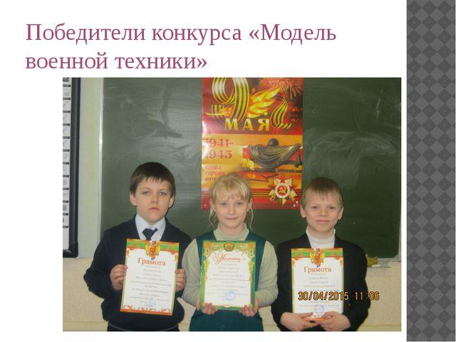 Победители конкурса «Модель военной техники»
