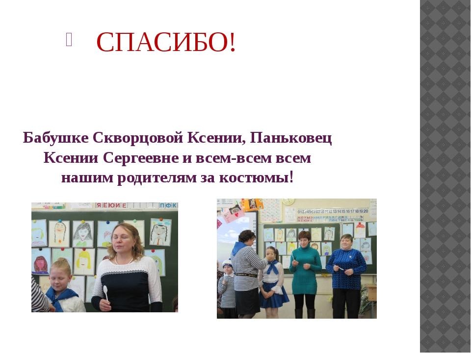 Бабушке Скворцовой Ксении, Паньковец Ксении Сергеевне и всем-всем всем нашим...