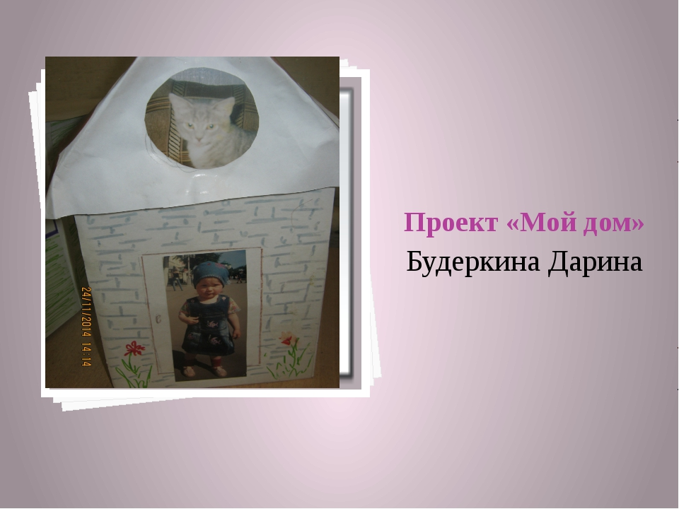 Проект «Мой дом» Будеркина Дарина