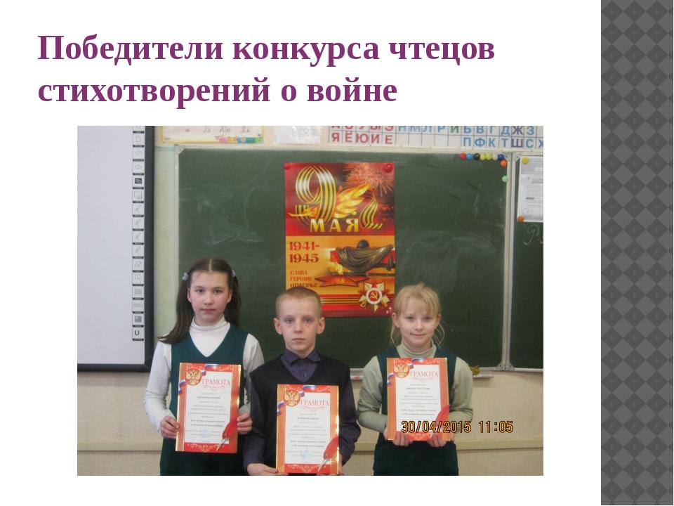 Победители конкурса чтецов стихотворений о войне