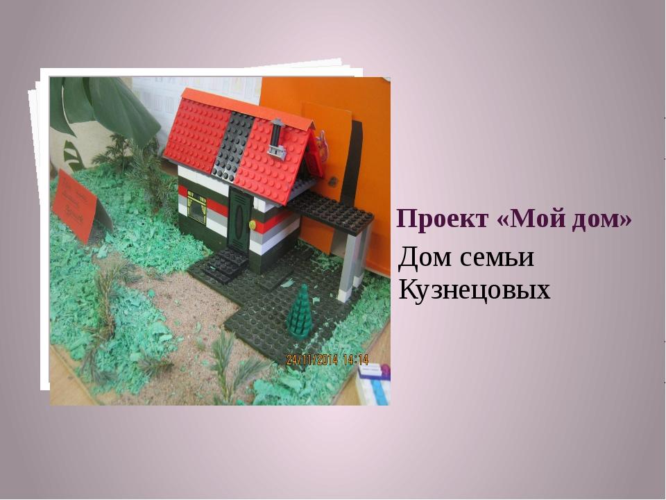 Проект «Мой дом» Дом семьи Кузнецовых