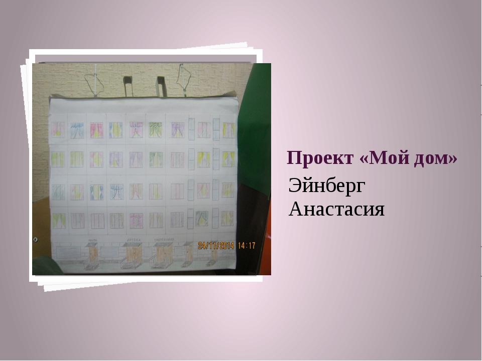 Проект «Мой дом» Эйнберг Анастасия