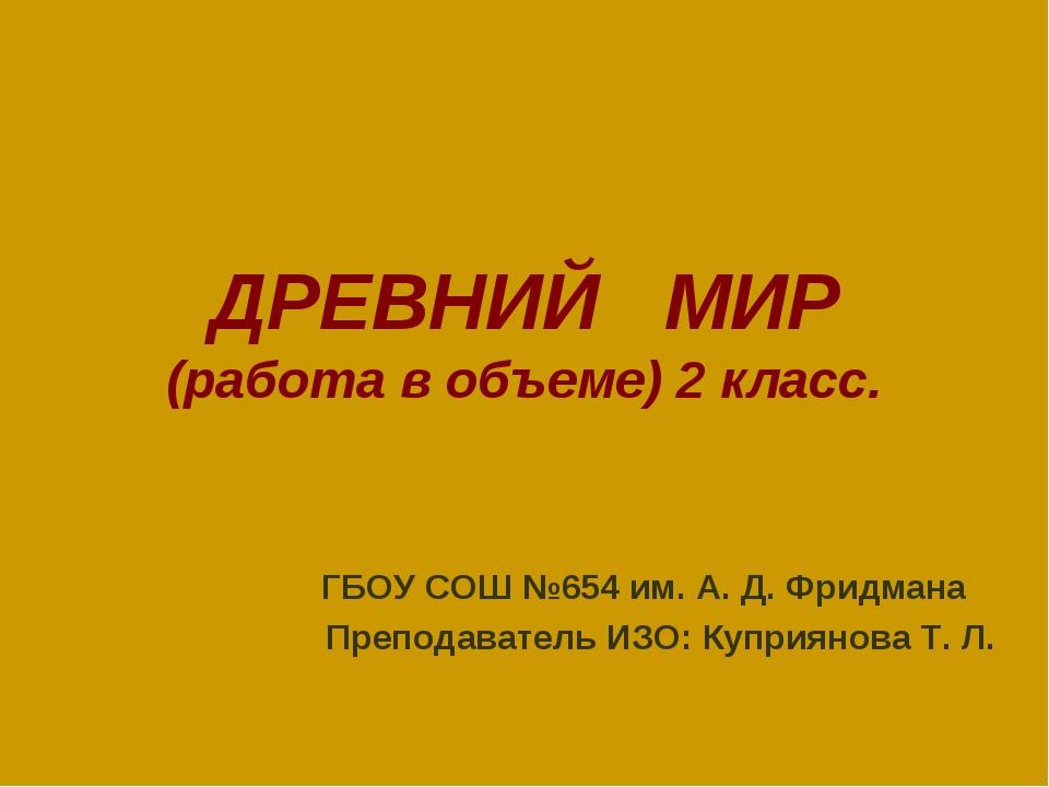 ДРЕВНИЙ МИР (работа в объеме) 2 класс. ГБОУ СОШ №654 им. А. Д. Фридмана Препо...