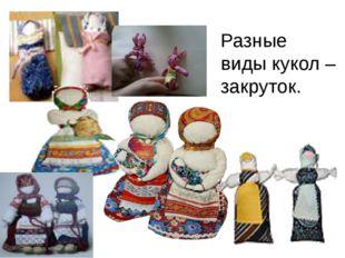 Разные виды кукол – закруток.