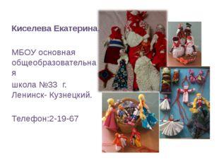 Киселева Екатерина, МБОУ основная общеобразовательная школа №33 г. Ленинск- К