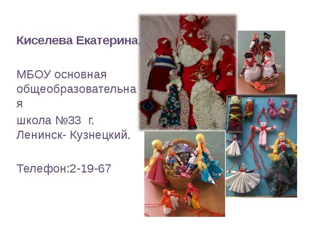 Киселева Екатерина, МБОУ основная общеобразовательная школа №33 г. Ленинск- К...