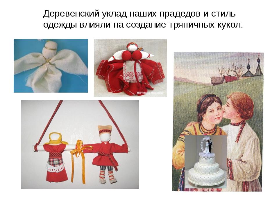 Деревенский уклад наших прадедов и стиль одежды влияли на создание тряпичных...