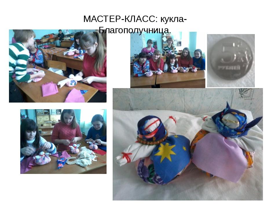 МАСТЕР-КЛАСС: кукла-Благополучница.