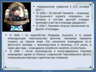 Наварринское сражении 5 (17) октября 1827 г. В 1828 г. 24-летний Нахимов – к