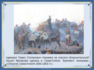 Адмирал Павел Степанович Нахимов на гласисе оборонительной башни Малахова кур
