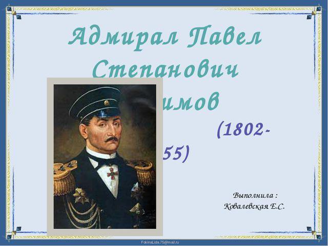 Адмирал Павел Степанович Нахимов (1802-1855) Выполнила : Ковалевская Е.С. Fok...